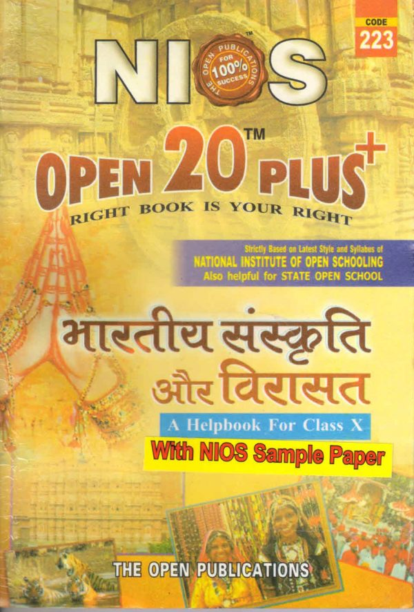Nios Revision Book Indian Culture & Heritage (223) Open 20 Plus Self Learning Series Hindi Medium