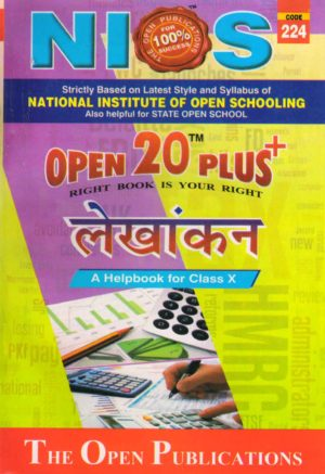 Nios Revision Book Accountancy (224) Open 20 Plus Self Learning Series Hindi Medium