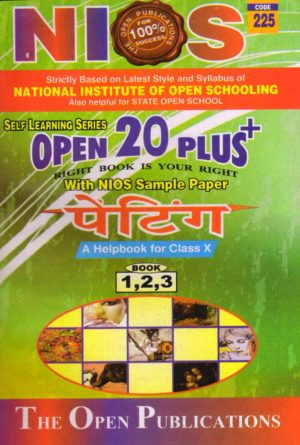 Nios Revision Book Painting (225) Open 20 Plus Self Learning Series Hindi Medium