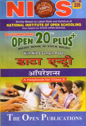 Nios Revision Book Data Entry Operations (229) Open 20 Plus Self Learning Series Hindi Medium