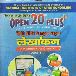 320 Accountancy (Hindi Medium) Nios Last Time Revision Book Open 20 Plus Self Learning Series 12th Class