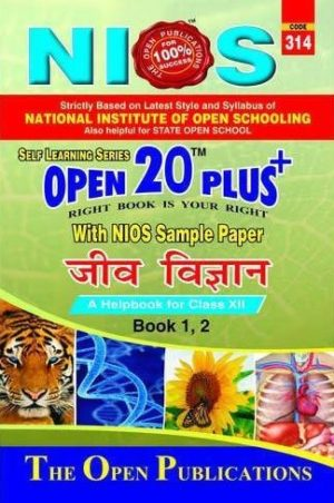 314 Biology (Hindi Medium) Nios Last Time Revision Book Open 20 Plus Self Learning Series 12th Class