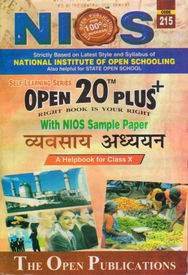 Nios Revision Book Business Study (215) Open 20 Plus Self Learning Series Hindi Medium