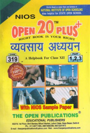 319 Business Study (Hindi Medium) Nios Last Time Revision Book Open 20 Plus Self Learning Series 12th Class