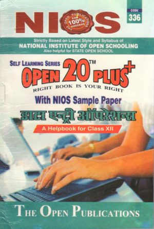 336 Data Entry Operations (Hindi Medium) Nios Last Time Revision Book Open 20 Plus Self Learning Series 12th Class