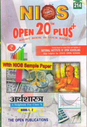 Nios Revision Book Economics (214) Open 20 Plus Self Learning Series Hindi Medium