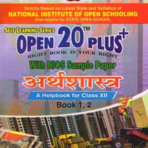 318 Economics (Hindi Medium) Nios Last Time Revision Book Open 20 Plus Self Learning Series 12th Class
