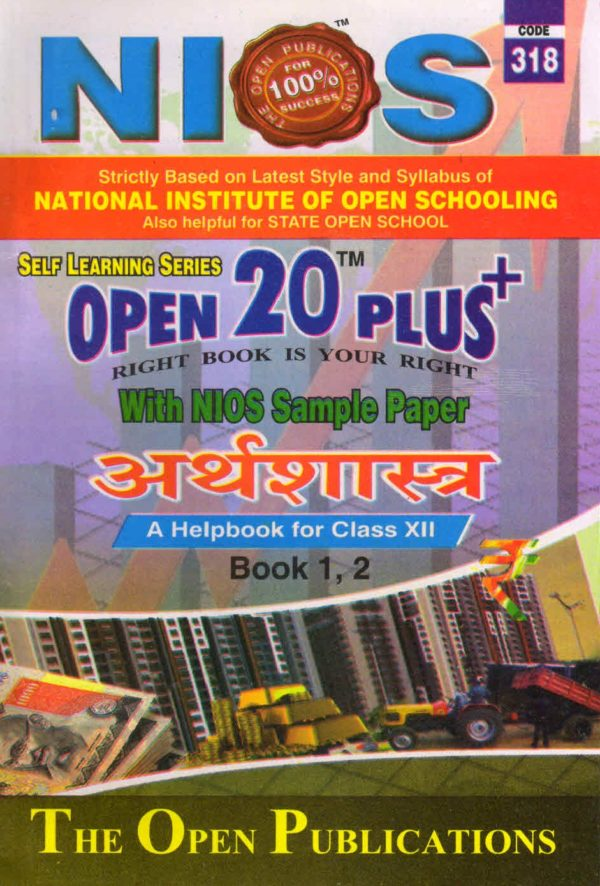 318 Economics (Hindi Medium) Nios Last Time Revision Book Open 20 Plus Self Learning Series 12th Class