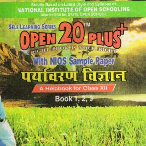 333 Environmental Science (Hindi Medium) Nios Last Time Revision Book Open 20 Plus Self Learning Series 12th Class
