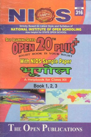 316 Geography (Hindi Medium) Nios Last Time Revision Book Open 20 Plus Self Learning Series 12th Class
