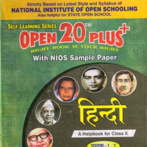 Nios Revision Book Hindi (201) Open 20 Plus Self Learning Series Hindi Medium