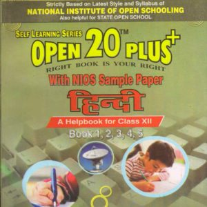 301 Hindi (Hindi Medium) Nios Last Time Revision Book Open 20 Plus Self Learning Series 12th Class
