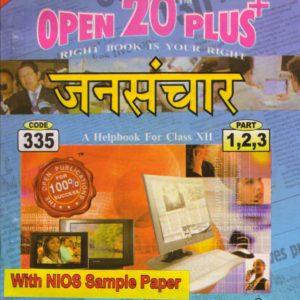 335 Mass Communication (Hindi Medium) Nios Last Time Revision Book Open 20 Plus Self Learning Series 12th Class