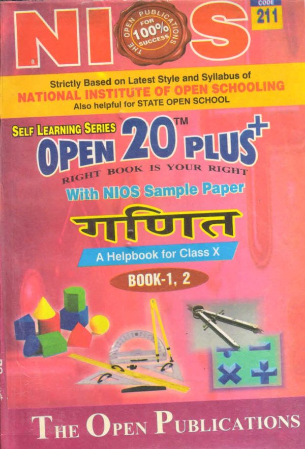 Nios Revision Book Mathematics (211) Open 20 Plus Self Learning Series Hindi Medium