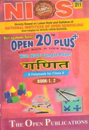 Nios Revision Book Mathematics (211) Open 20 Plus Self Learning Series Hindi Medium