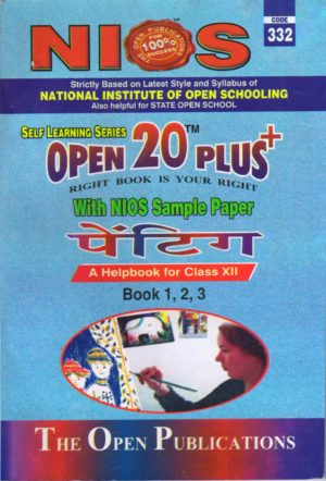 332 Painting (Hindi Medium) Nios Last Time Revision Book Open 20 Plus Self Learning Series 12th Class