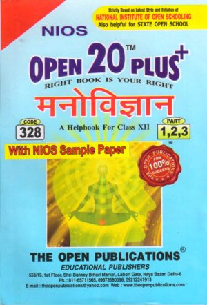 328 Psychology (Hindi Medium) Nios Last Time Revision Book Open 20 Plus Self Learning Series 12th Class