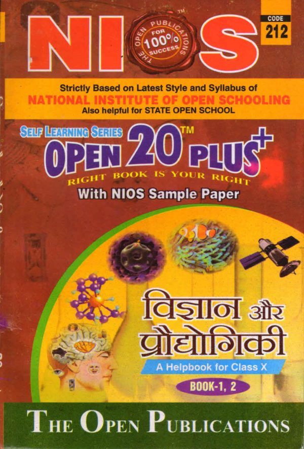 Nios Revision Book Science & Technology (212) Open 20 Plus Self Learning Series Hindi Medium
