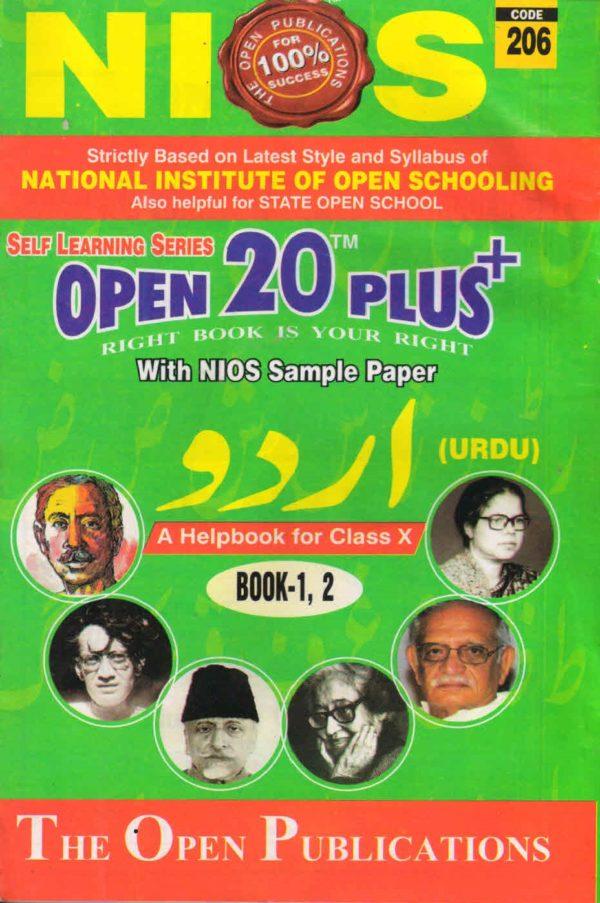 Nios Revision Book Urdu (206) Open 20 Plus Self Learning Series Urdu Medium