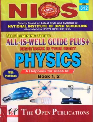 Nios All is well Guide Books Physics 312 EM