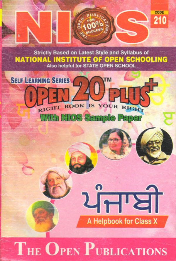 Nios Revision Book Punjabi (210) Open 20 Plus Self Learning Series Punjabi Medium