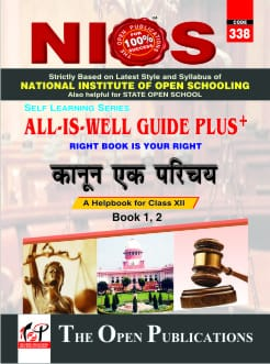 338 Introduction To Law Nios Guide Books (Hindi Medium) Self Learning Series All Is Well Guide Plus Book