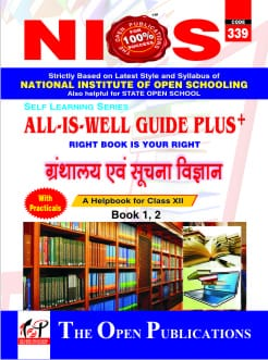 339 Library And Information Science Nios Guide Books (Hindi Medium) Self Learning Series All Is Well Guide Plu