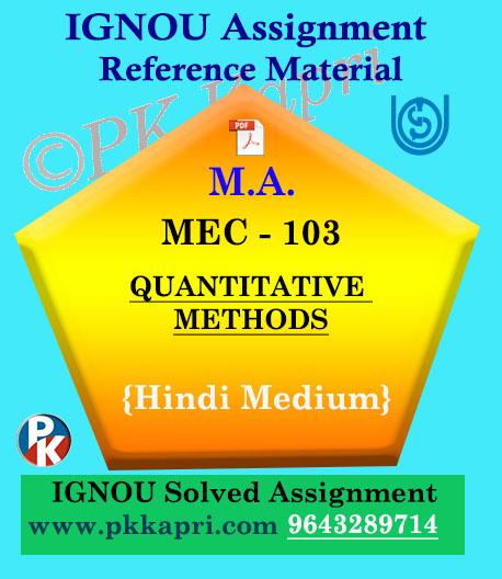 Ignou Solved Assignment- MA |MEC-103 : Quantitative Methods in Hindi Medium