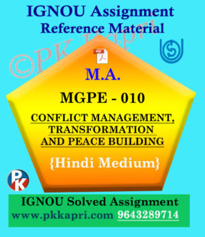 MGPE-010 Gandhian Approach to Peace and Conflict Resolution Solved Assignment Ignou in Hindi