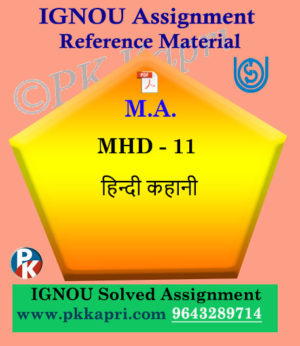 MA Hindi Ignou Solved Assignment | MHD-11 Hindi Kahaani