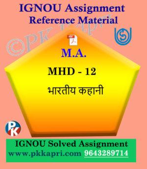 MA Hindi Ignou Solved Assignment | MHD-12 Bhartiye Kahaani