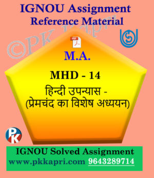 MA Hindi Ignou Solved Assignment | MHD-14 Hindi Upanyas-1