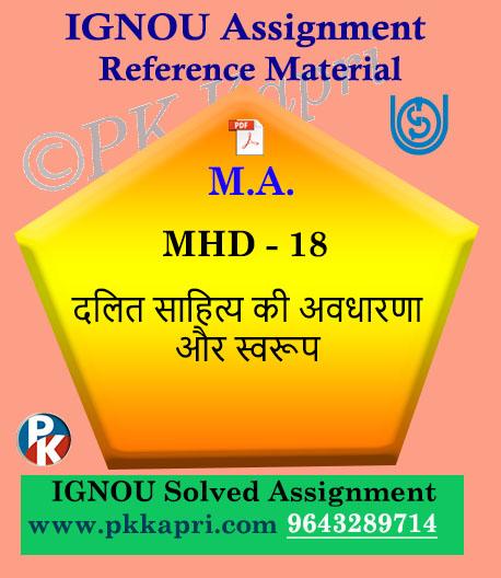 MA Hindi Ignou Solved Assignment | MHD-18 Dalit Sahitye Ki Avdharana Aur Swaroop