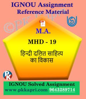 MA Hindi Ignou Solved Assignment | MHD-19 Hindi Dalit Sahitye Ka Vikas