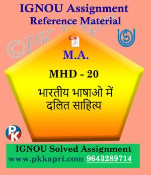 MA Hindi Ignou Solved Assignment | MHD-20 Bhartiye Bhashao Me Dalit Sahitye