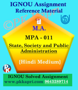 Ignou MPA-011 State Society And Public Administration Solved Assignment In Hindi