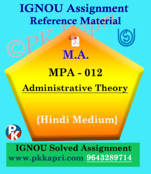 Ignou MPA-012 Administrative Theory Solved Assignment In Hindi