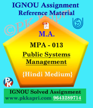 Ignou MPA-013 Public Systems Management Solved Assignment In Hindi