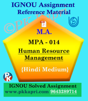 Ignou MPA-014 Human Resource Management Solved Assignment In Hindi