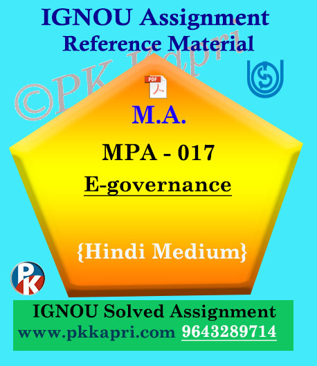 Ignou MPA-017 Electronic Governance Solved Assignment In Hindi