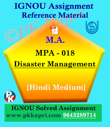 Ignou MPA-018 Disaster Management Solved Assignment In Hindi