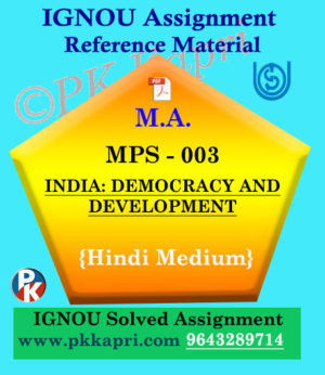 MPS-003 India : Democracy And Development Solved Assignment Ignou In Hindi