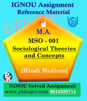 Ignou MSO-001 Sociological Theories And Concepts Solved Assignment Hindi Medium