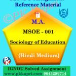 ignou msoe 001 solved assignment hindi medium