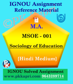 Ignou MSOE-001 Sociology Of Education Solved Assignment Hindi Medium
