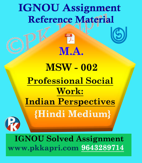 MSW-002 Professional Social Work: Indian Perspectives Ignou Solved Assignment In Hindi
