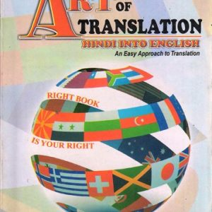 nios exam help books -Art of Translation Hindi into English Self Learning Series An Easy Approach to Translation All Is Well
