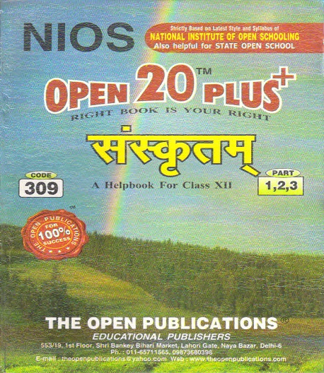 Nios Sanskrit (309) Last Time Revision Book Open 20 Plus Self Learning Series 12th Class