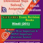 NIOS Hindi TMA (201) Solved Assignment-Hindi Medium in Pdf