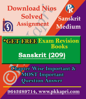 NIOS Sanskrit TMA (209) Solved Sanskrit Medium in PDF